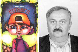 Битанги еще не перевелись, считает писатель Василий Шкиря