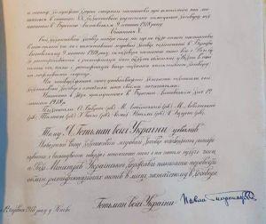 Знайдено оригінали текстів Брест-Литовського договору