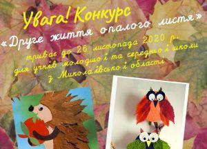 Миколаївщина: Опалому листю — друге життя