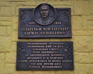 Львовщина: Установили барельеф борцу и патриоту Василю Вышиваному