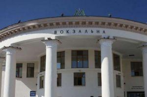 В Киеве на «Вокзальной» появится второй выход
