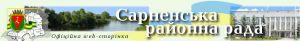 Рівненщина: На сесії Сарненської райради не було майже половини депутатів