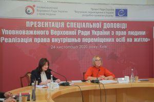 Омбудсман презентувала спецдоповідь «Реалізація права внутрішньо переміщених осіб на житло»