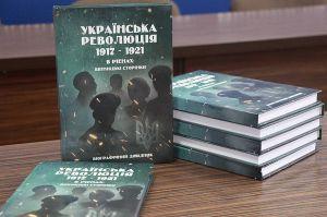 Вінниця: Щоб передати нащадкам імена борців за Незалежність