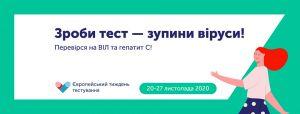 Житомир: Бесплатно тестируют на ВИЧ и гепатит С