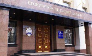 Черкащина: За хабар затримано чиновника ОДА