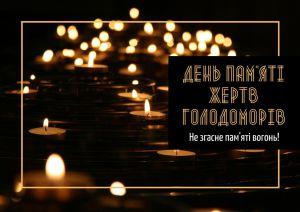 Обращение Первого заместителя Председателя Верховной Рады Украины Руслана Стефанчука по случаю Дня памяти жертв голодоморов