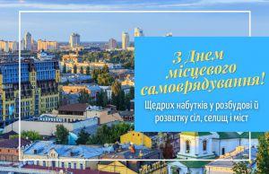 По случаю дня местного самоуправления — Руслан Стефанчук