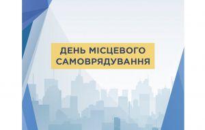 З нагоди дня місцевого самоврядування — Дмитро Разумков