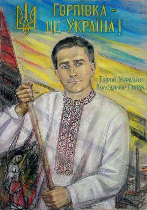 Володимир Рибак — людина, яка житиме вічно