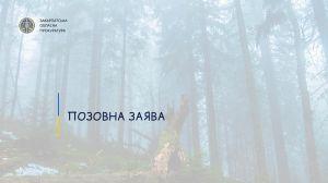 Закарпатье: Лесной заказник необходимо сохранить