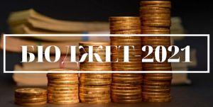 Бюджет-2021 станет основным вызовом этой сессионной недели