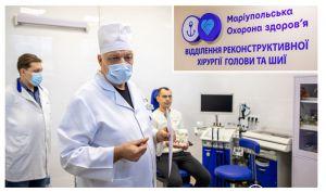 Мариуполь: Будут внедрять новые подходы к лечению