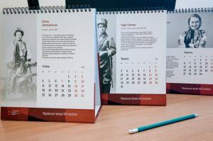Історики випустили календар, присвячений видатним діячкам