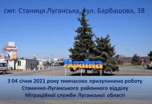 Луганщина: Міграційний відділ  на карантині