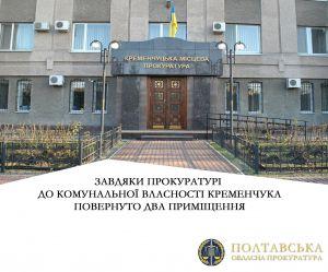 Полтава: Повернув будівлі  та борги  за їх оренду