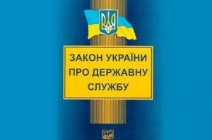 Про внесення змін до Закону України «Про державну службу» щодо зняття вікових обмежень для роботи на державній службі