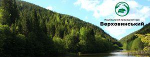 Прикарпатье: «Верховинский» обогатился землями лесхоза