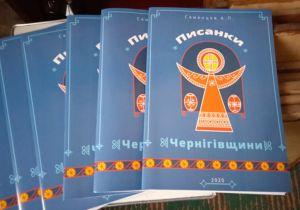 Чернігівщина: У писанках — неповторність поліського краю
