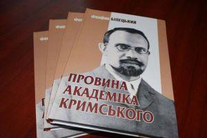 Черкассы: Издали трилогию «Вина академика Крымского»