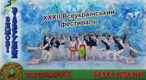 Хмельницький: «Зимові візерунки» єднають країну