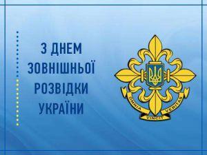 Привітання Голови Верховної Ради України Дмитра Разумкова з Днем зовнішньої розвідки України
