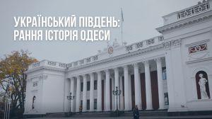 Летопись украинского Юга писалась до царей