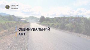 Закарпаття: На дорогах «прихопили» мало не мільйон