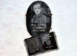 Полтавщина: Петербурзький «пирятинець» повернувся... у рідний край