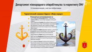 Одесса: Сердце «Жемчужины у моря» будет биться в Генуе