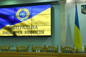 Перелік громадських організацій, яким Центральною виборчою комісією надано дозвіл мати офіційних спостерігачів