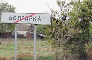 Населений пунк Болгарка чекає на перейменування