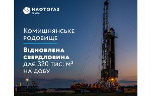 Полтавщина: Скважину «оживили» и обеспечили  значительный приток газа