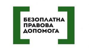 Право на безкоштовний проїзд осіб з інвалідністю гарантовано законом