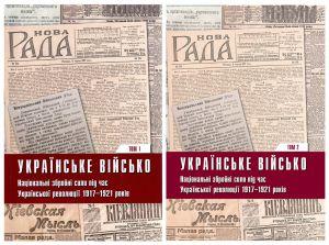 Опыт государственного строительства УНР и вызовы современности