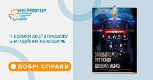 Полтава: Календарь поможет спасать жизни