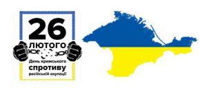 Оккупация Крыма — угроза глобальной системе безопасности