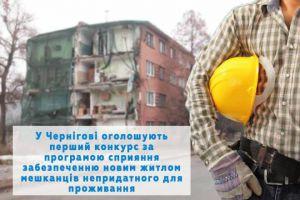 Чернигов: Построят жилье  вместо непригодного