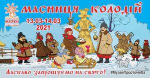 Киев: Весенний цикл праздников начнет Масленица