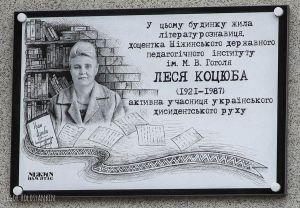 Чернігівщина: Вшанували дисидентку Лесю Коцюбу