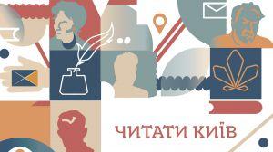 Київ: Проект популяризуватиме творчість письменників