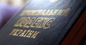 Кримінальному кодексу слід надати нагадування:  «Багато розстріляних були посмертно реабілітовані!»
