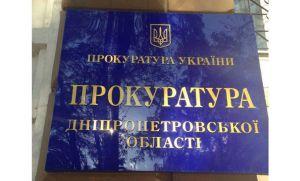 Дніпропетровщина: За завищення тарифів — під суд