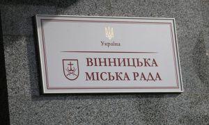 В Виннице разрешили не платить за аренду коммунального имущества