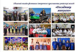 В Запорожье юные краеведы пофестивалили в сети
