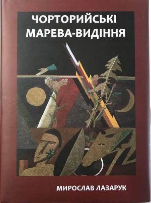 Нагородили буковинських письменників