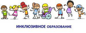 Інклюзивним навчанням охоплено понад 25 тисяч дітей