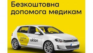 Таксі для лікарів Миколаєва