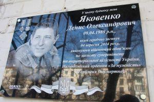 Черниговщина: В родной двор вернулся мемориальной доской