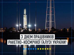 Привітання з Днем працівників ракетно-космічної галузі України